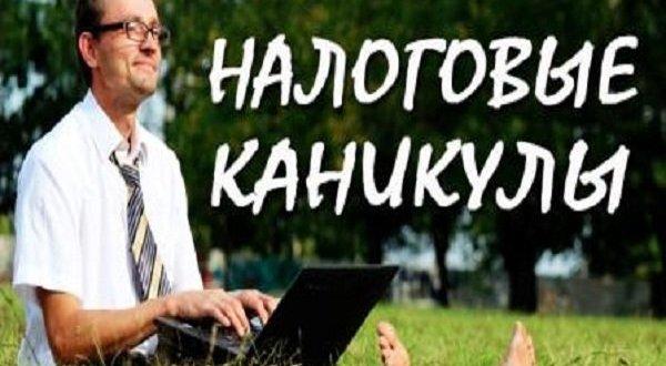 О налоговых каникулах для собственников малых отелей и гостевых домов в Крыму