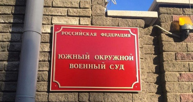 Крымским запрещенным «хизбам» вынесли приговор в Ростове-на-Дону