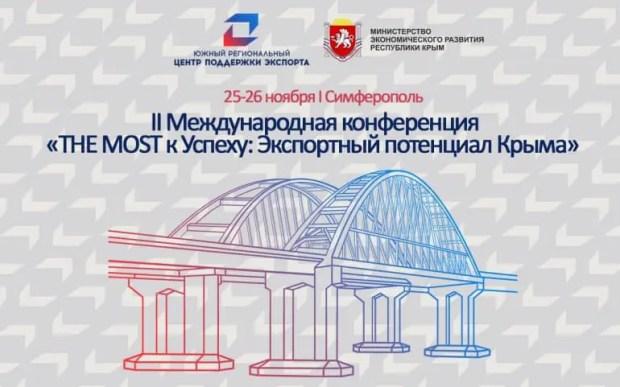 Иностранные бизнесмены посетят конференцию «THE MOST к Успеху: Экспортный потенциал Крыма»