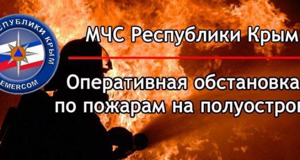 21 пожар - в четверг в Крыму горел мусор и сухая растительность