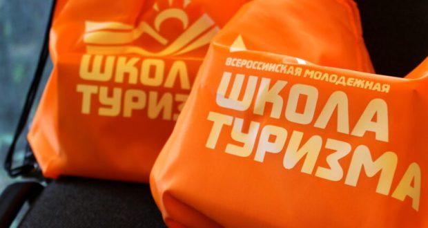 В Алуште стартовала IV Всероссийская молодежная школа туризма