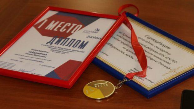 В Крыму вручили награды победителям V открытого Регионального чемпионата «Молодые профессионалы»