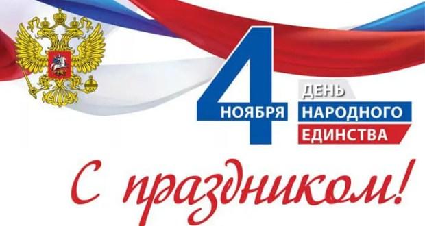 Поздравление Председателя Госсовета Крыма Владимира Константинова с Днем народного единства
