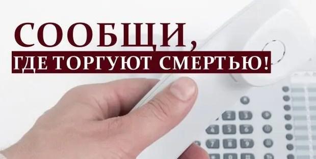 """""""Сообщи, где торгуют смертью"""" - акция в Севастополе"""
