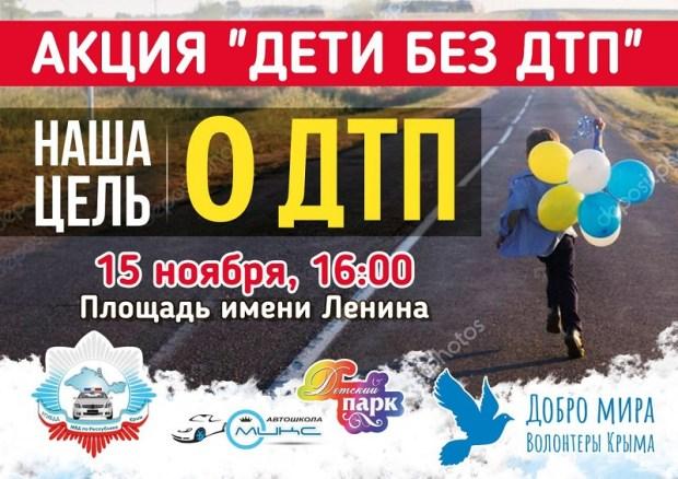 В центре Симферополя пройдет акция «Дети без ДТП»