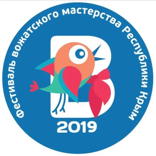 15 ноября в Крыму - Фестиваль вожатского мастерства