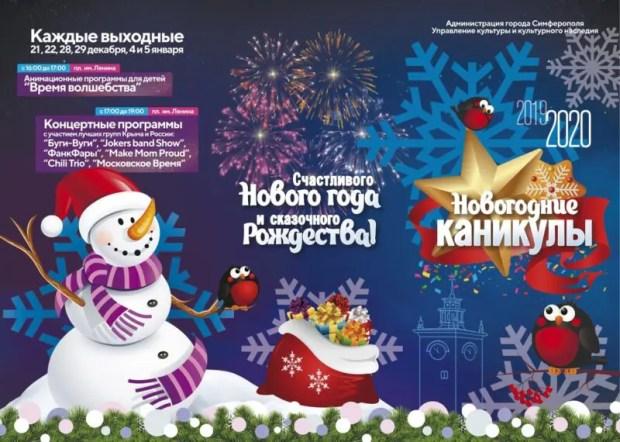 Стала известна программа праздничных Новогодних и Рождественских мероприятий в крымской столице
