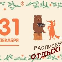В этом году вторник, 31 декабря в Крыму объявлен выходным днем