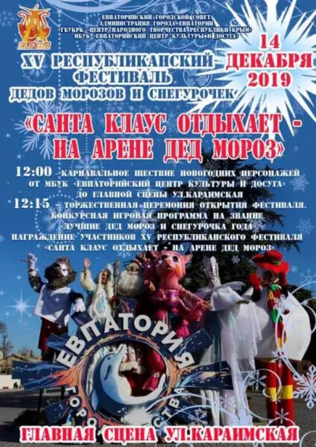 В субботу в Евпатории пройдет Республиканский слет Дедов Морозов