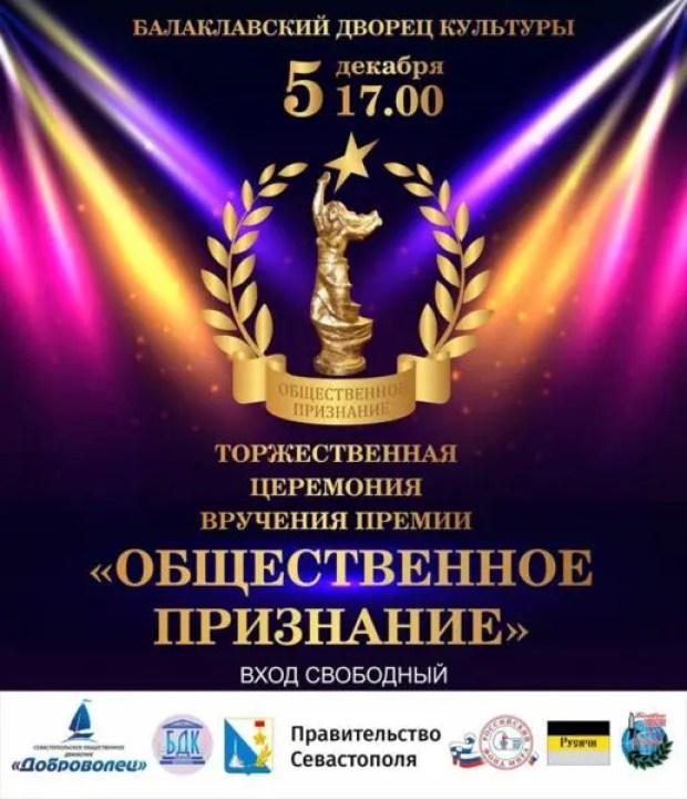 Сегодня в Севастополе вручат премию «Общественное признание»