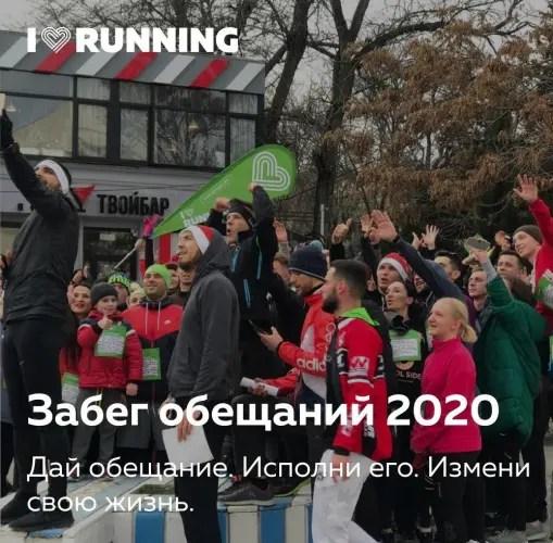 Первого января в Севастополе состоится «Забег Обещаний»