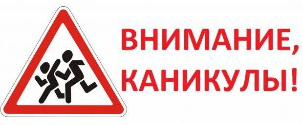 """В Севастополе стартовала акция """"Зимние каникулы"""""""