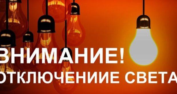 Внимание, в Симферополе отключение электроэнергии. Сверьте адреса