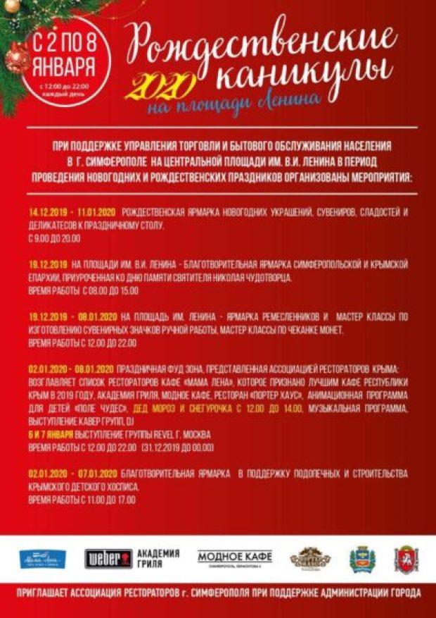 Рождественские и новогодние ярмарки в Симферополе - где и когда?