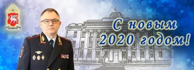Министр внутренних дел по Республике Крым Павел Каранда поздравляет с Новым годом и Рождеством