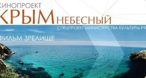 """""""Крым небесный"""" - авторы кинопроекта предлагают взглянуть на полуостров по-новому"""