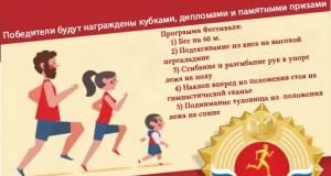 """В Феодосии анонсируют Фестиваль """"Готов к труду и обороне!"""""""