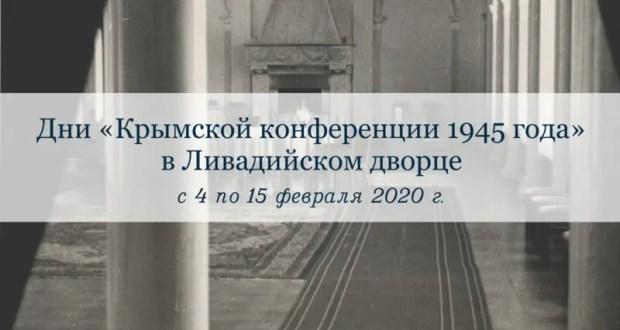 В Ливадийском дворце - «Дни Крымской конференции 1945 года»