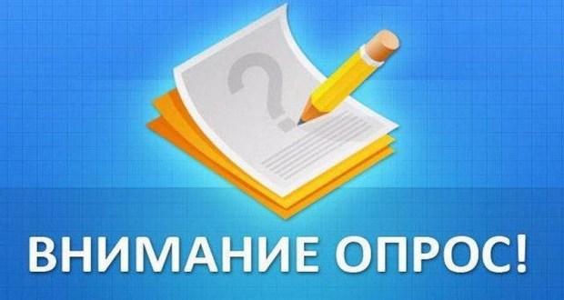 Крымчан призывают принять участие в опросе о качестве государственных и муниципальных услуг