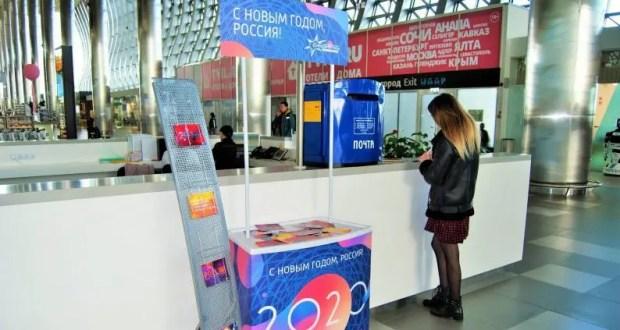 """Из аэропорта """"Симферополь"""" разослали более 500 новогодних открыток"""