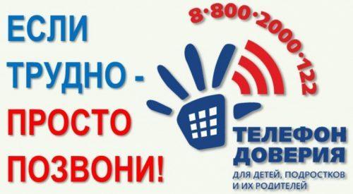 В Севастополе работает линия Детского телефона доверия