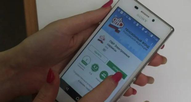 Мобильное приложение ПФР установили полтора миллиона пользователей