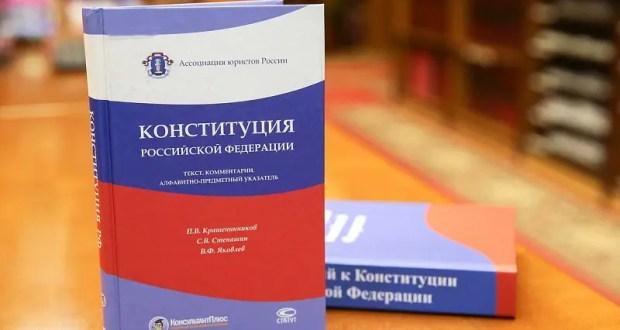 Впрофильный Комитет Госдумы внесены дополнительные поправки вКонституцию РФ