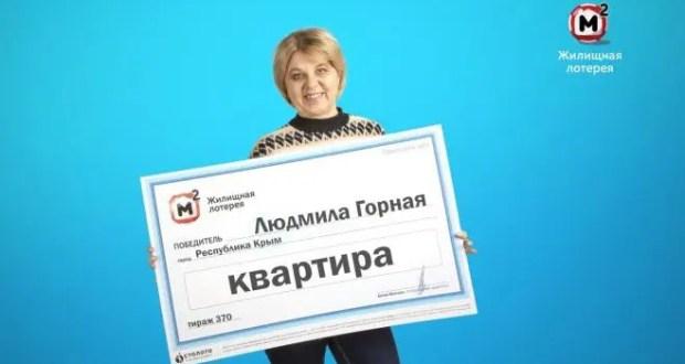 """Заберите - распишитесь! Крымчанка выиграла в """"Жилищную лотерею"""" квартиру-студию"""