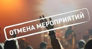 В Феодосии отменяют культурно-массовые мероприятия