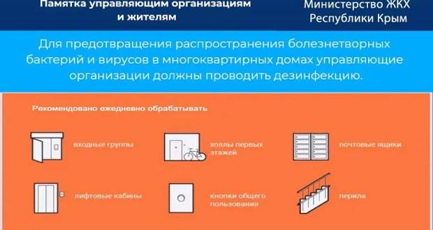 МинЖКХ Крыма подготовило памятку управляющим организациям и жителям по дезинфекции в домах