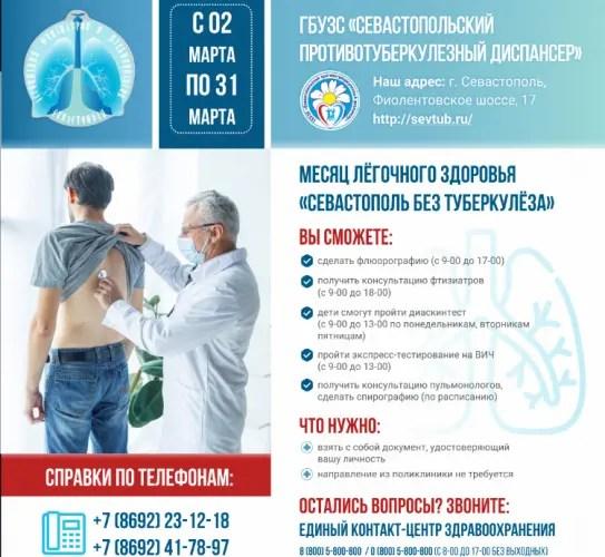 """В Севастополе продолжается акция """"Месяц лёгочного здоровья"""""""