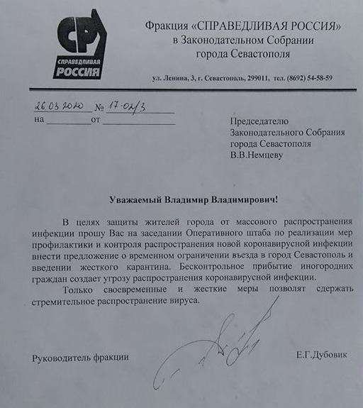 Севастополь призвали закрыть «на жесткий карантин»