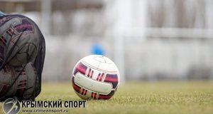 Решение Крымского футбольного союза - ещё несколько матчей перенесены