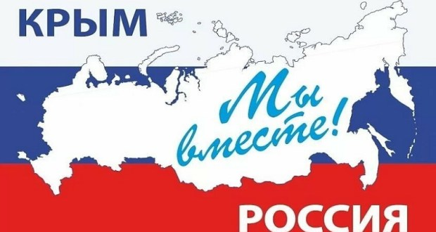 За шесть лет в составе России в воем выборе 2014-го года разочаровались только 5% крымчан