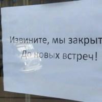 Как торговые точки и «наливайки» в Крыму «смекалочку» проявили