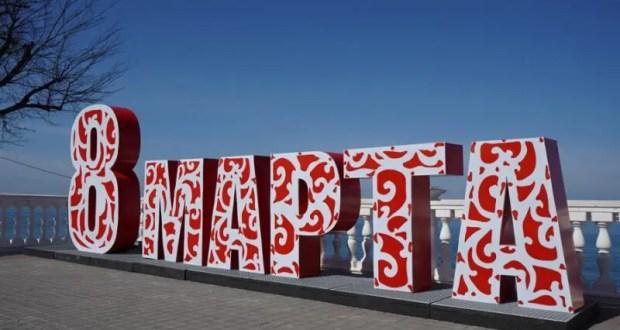 К 8 марта в центре Севастополя появятся новые инсталляции и фотозоны