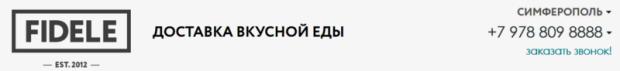 «FIDELE» в Крыму: верность клиентам, вкусная еда и, конечно же, подарки