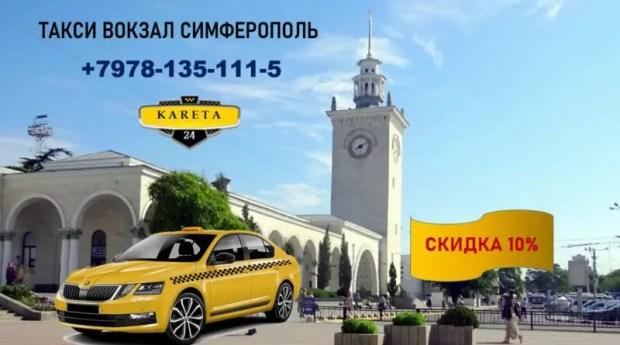 """Недорогое такси с вокзала Симферополя - """"Карета-24"""""""