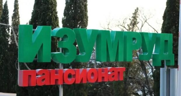 Один из обсерваторов в Севастополе обустроили в пансионате «Изумруд»