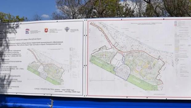 В Симферополе стартует третий этап благоустройства Екатерининского сада
