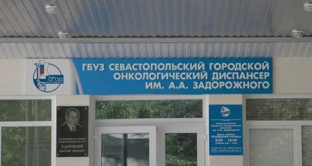 В онкодиспансере Севастополя стали чаще выявлять рак на ранних стадиях