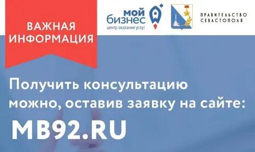 Снижение арендной платы и налоговых ставок - Правительство Севастополя обещает поддержать бизнес