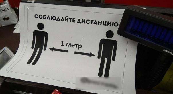 Роспотребнадзор обязал граждан соблюдать дистанцию друг от друга не менее метра