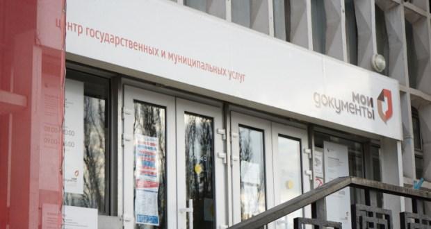 В Севастополе планируют скорректировать работу МФЦ - организовать приём заявок