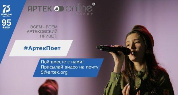 МДЦ «Артек» запускает онлайн-проект «Время памяти и славы»