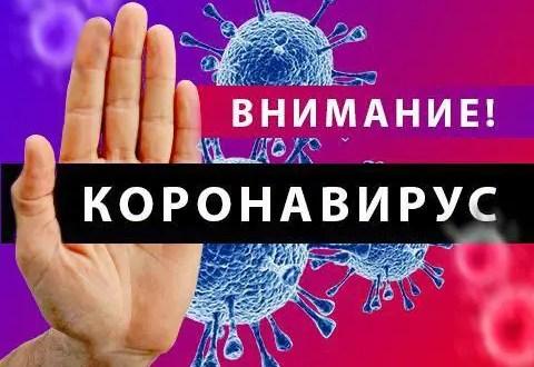 В Севастополе карантин, новых случаев заражения новой коронавирусной инфекцией нет