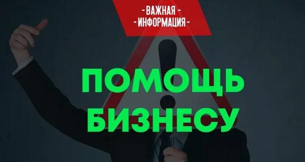 Официально: крымскому бизнесу доступен большой комплекс мер поддержки