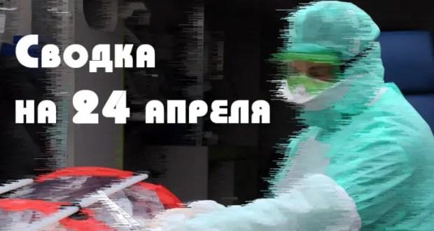 За сутки в России выявлено 5 849 новых заболевших коронавирусом, 4 из них – в Крыму