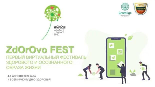 Внимание! 4 и 5 апреля - Первый виртуальный Фестиваль здорового и осознанного образа жизни