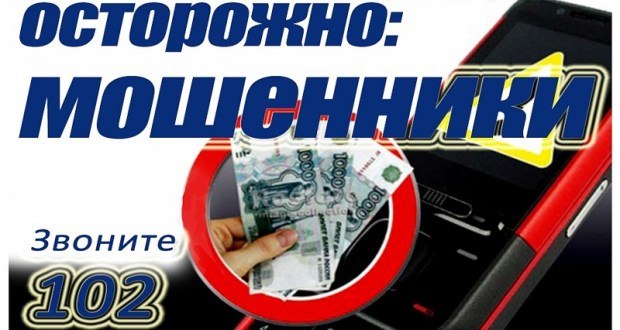Крымская полиция предупреждает: как не стать жертвой «фантомного» покупателя